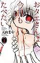 おタエさんは今日もたべたい(1): 少年チャンピオン・コミックス
