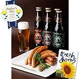 父の日 【ビール+ウインナーセットA】 金賞ビール6本、日本一ウインナー10本 (2-3人向)