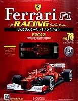 隔週刊 公式フェラーリF1&レーシングコレクション 2014年 8/27号 [分冊百科]