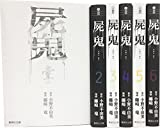 屍鬼 文庫版 コミック 全6巻完結セット (集英社文庫―コミック版)