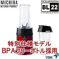 【BPAフリー特別仕様モデル】MICHIBA KITCHEN PRODUCT パワーミックス BL22レッド