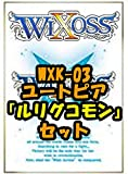 ウィクロス WXK-03「ユートピア」ルリグコモン13種×1枚セット