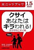 クサイあなたはキラわれる カラダのニオイ編 (カドカワ・ミニッツブック)