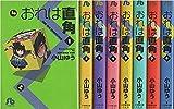 おれは直角 コミック 全8巻完結セット (小学館文庫)