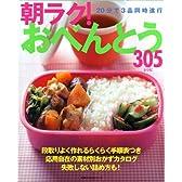 朝ラク!おべんとう305レシピ― 20分で3品同時進行 (主婦の友生活シリーズ)