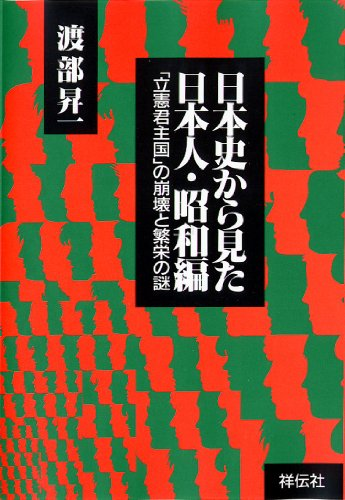 日本史から見た日本人〈昭和編〉「立憲君主国」の崩壊と繁栄の謎 (ノン・ブック四六判)の詳細を見る