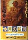 宮本武蔵 五輪書入門 (徳間文庫)
