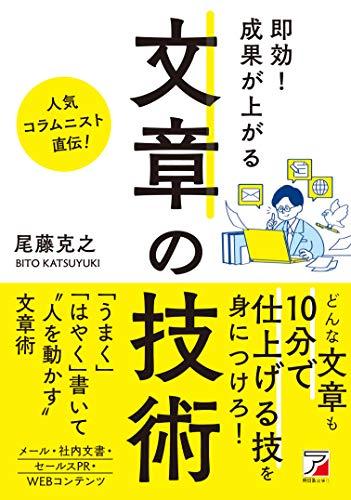 即効! 成果が上がる 文章の技術 (ASUKA BUSINESS)