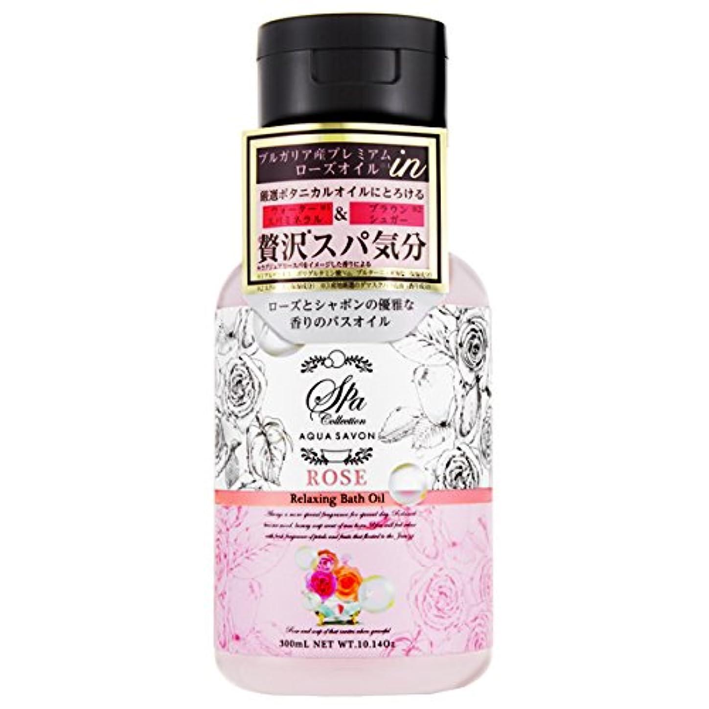 適合カブ支給アクアシャボン スパコレクション リラクシングバスオイル ローズスパの香り 300ml 【アクアシャボン】