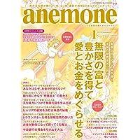 anemone(アネモネ) 2019年 1月号 [雑誌]