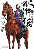水滸伝 2 百八つの魔星 (ハルキ文庫) 画像
