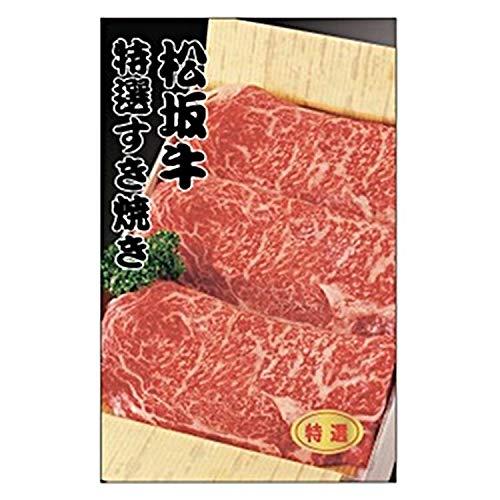 【おもしろ雑貨】ドッキリプチ袋(松坂牛) 471334...