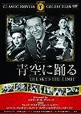 青空に踊る [DVD]
