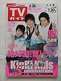 TVガイド(テレビガイド) 大分版 2012年7月20日号[雑誌]