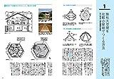 ヤマダの木構造 (建築知識の本) 画像