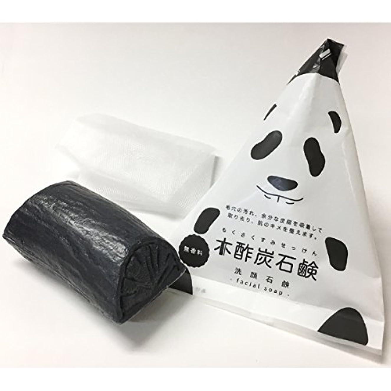 成熟した月崇拝する木酢炭泥棒石鹸120g(2個セット)