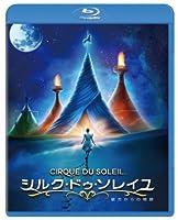 シルク・ドゥ・ソレイユ 彼方からの物語 [Blu-ray]