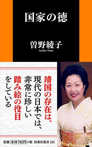 国家の徳 (扶桑社新書)