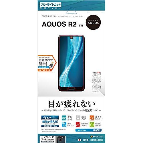 ラスタバナナ AQUOS R2 SH-03K SHV42 フィルム 平面保護 ブルーライトカット 高光沢 アクオスR2 液晶保護フィルム E1130AQOR2