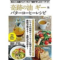 奇跡の油 ギー&バターコーヒーレシピ (TJMOOK)
