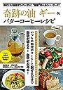 奇跡の油 ギー バターコーヒーレシピ (TJMOOK)
