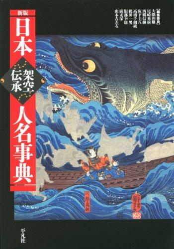 新版 日本架空伝承人名事典