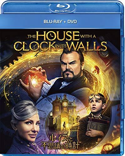 ルイスと不思議の時計 ブルーレイ+DVDセット [Blu-ray]