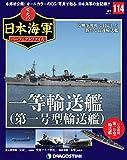 栄光の日本海軍パーフェクトファイル 114号 [分冊百科] (栄光の日本海軍 パーフェクトファイル)
