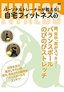 【Amazon.co.jp限定】腰、背中、肩がスッキリ! バランスボールのびのびストレッチ [DVD]