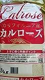 【精米】 カリフォルニア産 カルローズ米 5kg
