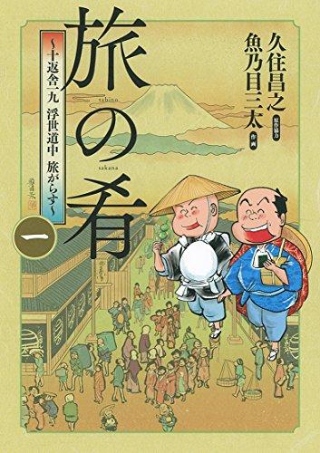 旅の肴~十返舎一九 浮世道中 旅がらす~  (1) (バーズコミックス)