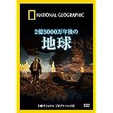 ナショナル ジオグラフィック 2億5000万年後の地球 [DVD]