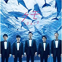 クモ(初回限定盤)(DVD付)