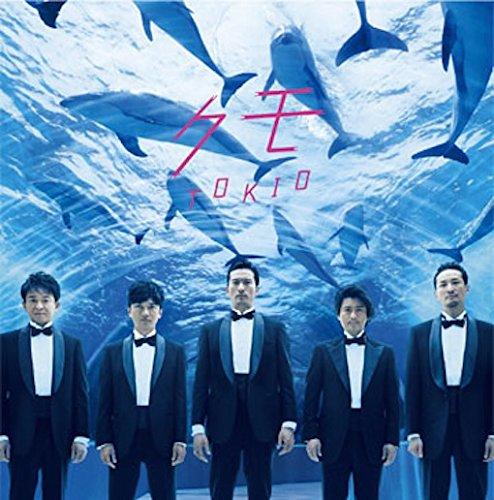 TOKIOのデビュー曲「LOVE YOU ONLY」の詳細はこちら♪歌詞情報&動画視聴あり!の画像