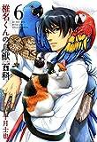 椎名くんの鳥獣百科 6巻 (マッグガーデンコミックスavarusシリーズ)