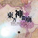 東方神霊廟 ?Ten Desires.