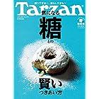 Tarzan(ターザン) 2017年 3月23日号[気になる 糖との賢いつきあい方]