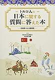 トルコ人の日本に関する質問に答えた本 ―日本語・トルコ語対訳―