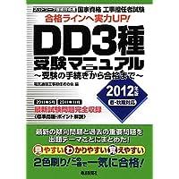 工事担任者試験 DD3種受験マニュアル―受験の手続きから合格まで〈2012年版〉