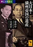 興亡の世界史 大日本・満州帝国の遺産 (講談社学術文庫)