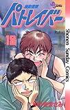 機動警察パトレイバー(18) (少年サンデーコミックス)
