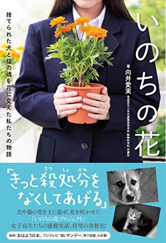 動物殺処分ゼロへ―現状を訴える高校生のプロジェクト『いのちの花~捨てられた犬と猫の魂を花に変えた私たちの物語~』