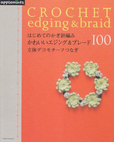 はじめてのかぎ針編みかわいいエジング&ブレード100―立体デコモチーフつなぎ (アサヒオリジナル 324)の詳細を見る
