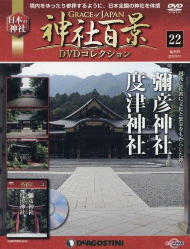神社百景DVDコレクション全国版(22) 2017年 4/11 号 [雑誌]