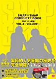 SMAP×SMAP COMPLETE BOOK 月刊スマスマ新聞 VOL.4 ~YELLOW~ (TOKYO NEWS MOOK 304号) 画像