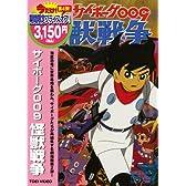 サイボーグ009 怪獣戦争 [DVD]