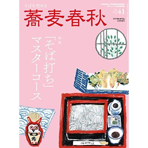 蕎麦春秋 Vol.41 [雑誌]