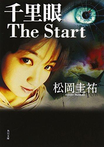 千里眼 The Start (角川文庫)の詳細を見る