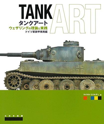 タンクアート ウェザリングの理論と実践 ドイツ軍装甲車両編...