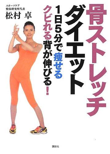 骨ストレッチ ダイエット 1日5分で痩せるクビれる背が伸びる!